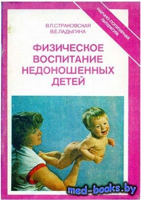 Физическое воспитание недоношенных детей - Страковская В.Л. - 1990 год