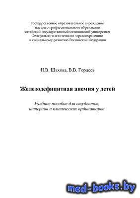 Железодефицитная анемия у детей - Шахова Н.В., Гордеев В.В. - 2007 год