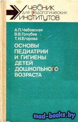 Основы педиатрии и гигиены детей дошкольного возраста - Чабовская А.П., Гол ...