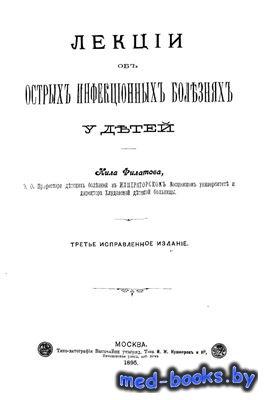 Лекции об острых инфекционных болезнях у детей - Филатов Н.Ф. - 1985 год