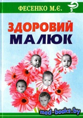 Здоровий малюк - Фесенко М.Є. - 2004 год