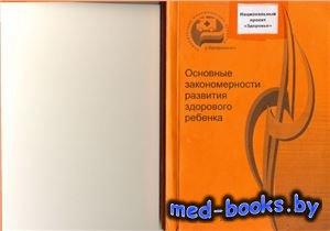 Основные закономерности развития здорового ребенка - Узунова А.Н., Лопатина О.В., Зайцева М.Л. - 2008 год