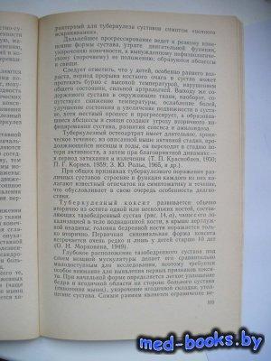 Болезни суставов в детском возрасте - Яковлева А.А. - 1977 год