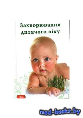 Захворювання дитячого віку - Яблонь О.С., Токарчук Н.І. та інш. - 2012 год