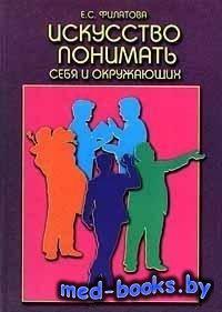 Искусство понимать себя и окружающих - Филатова Е.С. - 1999 год