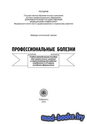 Профессиональные болезни - Молочная Е.В. - 2010 год