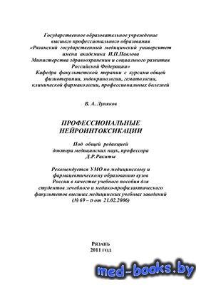 Профессиональные нейроинтоксикации - Луняков В.А., Ракита Д.Р. - 2011 год - ...