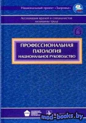 Профессиональная патология - Измеров Н.Ф. - 2011 год