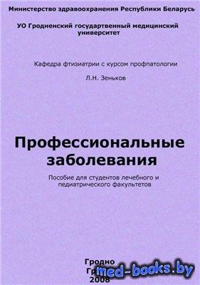 Профессиональные заболевания - Зеньков Л.Н. - 2008 год