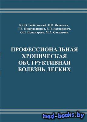 Профессиональная хроническая обструктивная болезнь легких - Горблянский Ю.Ю ...