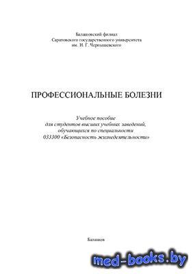 Профессиональные болезни - Биндюк Т.Я., Бесчетнова О.В. - 2007 год