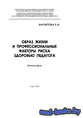 Образ жизни и профессиональные факторы риска здоровью педагога - Багнетова  ...