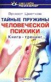 Тайные пружины человеческой психики - Цветков Э.А.