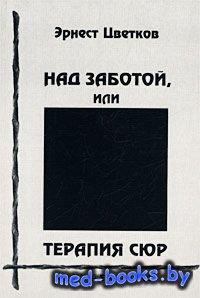 Над заботой, Или Терапия Сюр - Эрнест Цветков