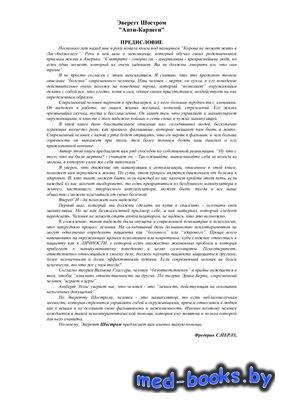 Анти-Карнеги - Шостром Э. - 2004 год