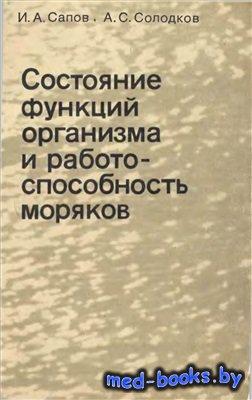 Состояние функций организма и работоспособность моряков - Сапов И.А., Солод ...