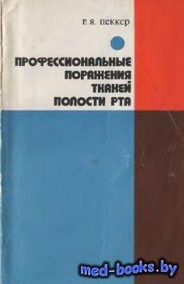 Профессиональные поражения тканей полости рта - Пеккер Р.Я. - 1977 год