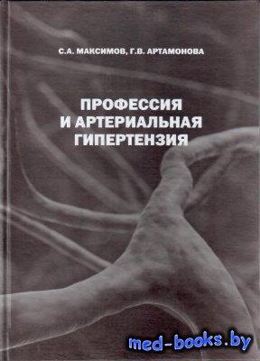 Профессия и артериальная гипертензия - Максимов С.А., Артамонова Г.В. - 201 ...