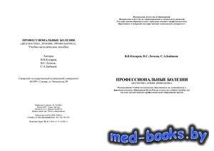 Профессиональные болезни (диагностика, лечение, профилактика) - Косарев В.В ...
