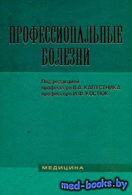 Профессиональные болезни - Капустник В.А., Костюк И.Ф. - 2012 год
