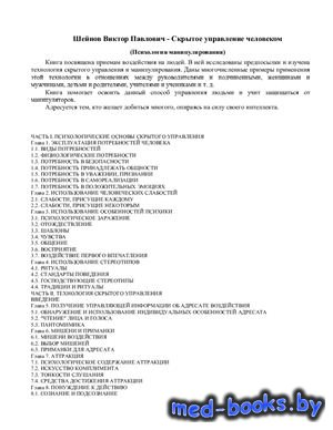 Скрытое управление человеком - Шейнов В.П. - 2001 год