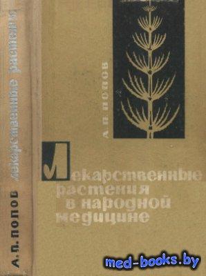 Лекарственные растения в народной медицине - Попов А.П. - 1968 год