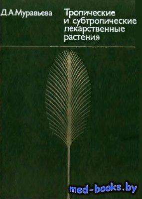 Тропические и субтропические лекарственные растения - Муравьева Д.А. - 1983 ...