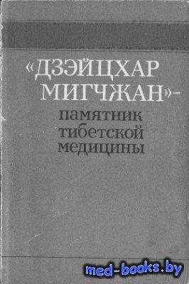 Дзэйцхар мигчжан - памятник тибетской медицины - Баторова С.М., Яковлева Г. ...