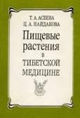 Пищевые растения в тибетской медицине - Асеева Т.А., Найдакова Ц.А. - 1991  ...