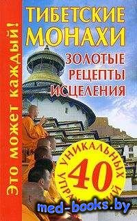 Тибетские монахи. Золотые рецепты исцеления - Наталья Судьина - 2009 год