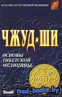 Чжуд-ши. Основы тибетской медицины - 1999 год