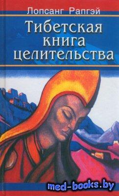 Тибетская Книга целительства - Рапгей Лобсанг - 2003 год