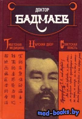 Доктор Бадмаев. Тибетская медицина, царский двор, советская власть - Б. Гусев, П.Бадмаев - 1991 год