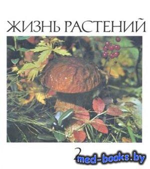 Жизнь растений. Том 2. Грибы - Фёдоров А.А. - 1976 год