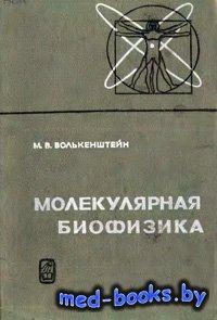 Молекулярная биофизика - Волькенштейн М.В. - 1975 год
