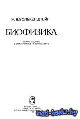 Биофизика - Волькенштейн М.В. - 1988 год