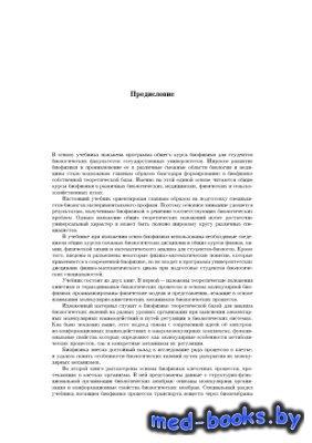 Биофизика. Том 2. Биофизика клеточных процессов - Рубин А.Б. - 2000 год