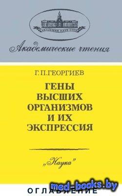 Гены высших организмов и их экспрессия - Георгиев Г.П. - 1989 год