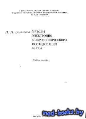Методы электронно-микроскопического исследования мозга - Боголепов Н.Н. - 1976 год