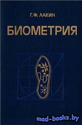 Биометрия - Лакин Г.Ф. - 1990 год