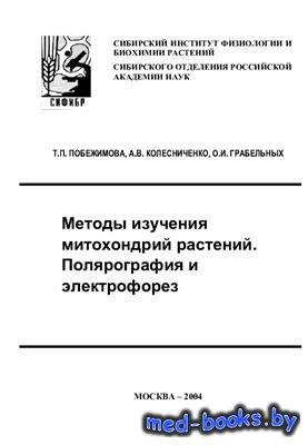 Методы изучения митохондрий растений. Полярография и электрофорез - Побежимова Т. П., Колесниченко А. В., Грабельных О. И. - 2004 год