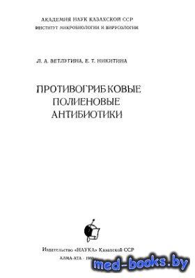 Противогрибковые полиеновые антибиотики - Вертлугина Л.А., Никитина Е.Т. -  ...
