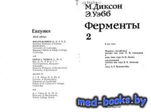 Ферменты. Том 2 - Диксон М., Уэбб Э. - 1982 год