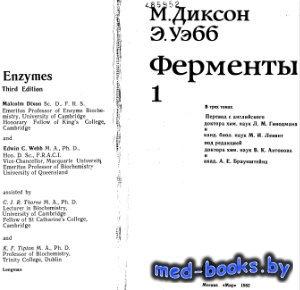 Ферменты. Том 1 - Диксон М., Уэбб Э. - 1982 год