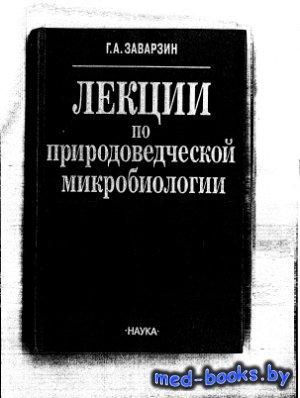 Лекции по природоведческой микробиологии - Заварзин Г.А. - 2003 год