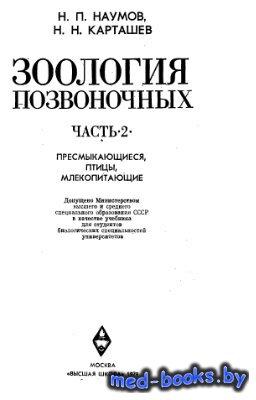 Зоология позвоночных. Часть 2 - Наумов Н.П., Карташев Н.Н. - 1979 год