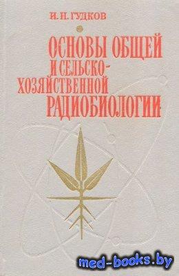 Основы общей и сельскохозяйственной радиобиологии - Гудков И.Н. - 1991 год
