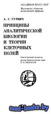 Принципы аналитической биологии и теория клеточных полей - Гурвич А.Г. - 1991 год