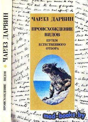 Происхождение видов путем естественного отбора - Дарвин Ч. - 1987 год