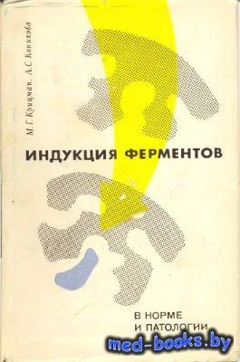 Индукция ферментов в норме и патологии - Крицман М.Г., Коникова А.С. - 1968 год